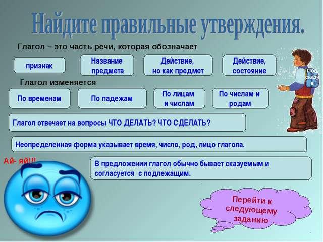 Глагол – это часть речи, которая обозначает признак Под сказка Ай- яй!!! Назв...