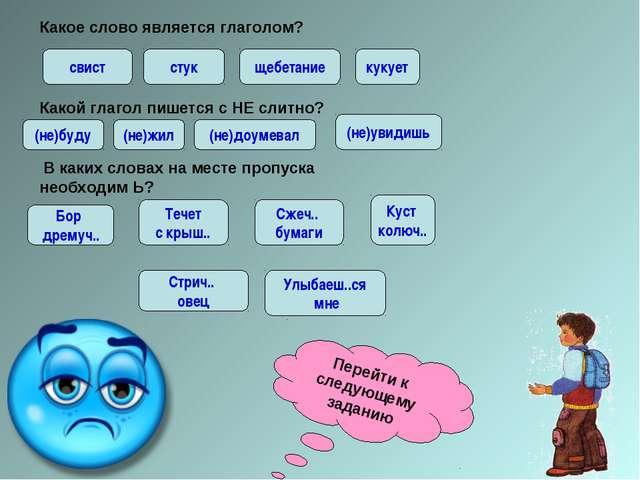 Какое слово является глаголом? свист стук щебетание кукует (не)буду (не)жил (...