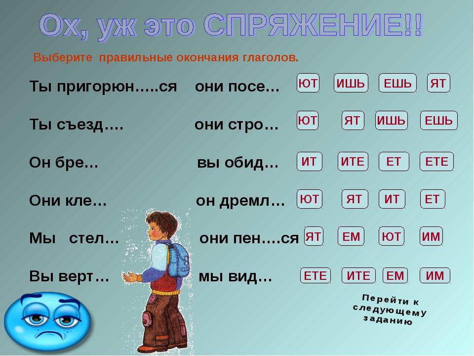 Выберите правильные окончания глаголов. Ты пригорюн…..ся они посе… Ты съезд…....