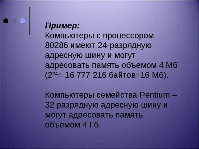Пример: Компьютеры с процессором 80286 имеют 24-разрядную адресную шину и мог...