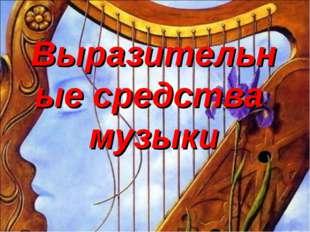 Выразительные средства музыки