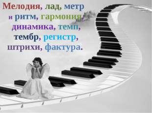 Мелодия, лад, метр и ритм, гармония, динамика, темп, тембр, регистр, штрихи,