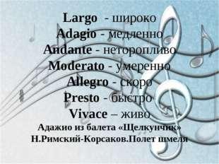 Largo - широко Adagio - медленно Andante - неторопливо Moderato - умеренно Al