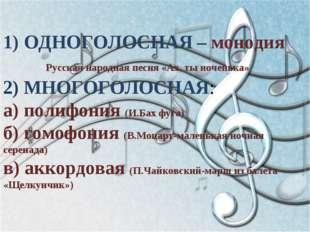 1) ОДНОГОЛОСНАЯ – монодия Русская народная песня «Ах, ты ноченька» 2) МНОГОГО