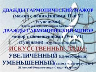 ДВАЖДЫ ГАРМОНИЧЕСКИЙ МАЖОР (мажор с пониженными II и VI ступенями) (Еврейска