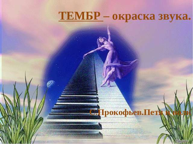 ТЕМБР – окраска звука. С.Прокофьев.Петя и волк