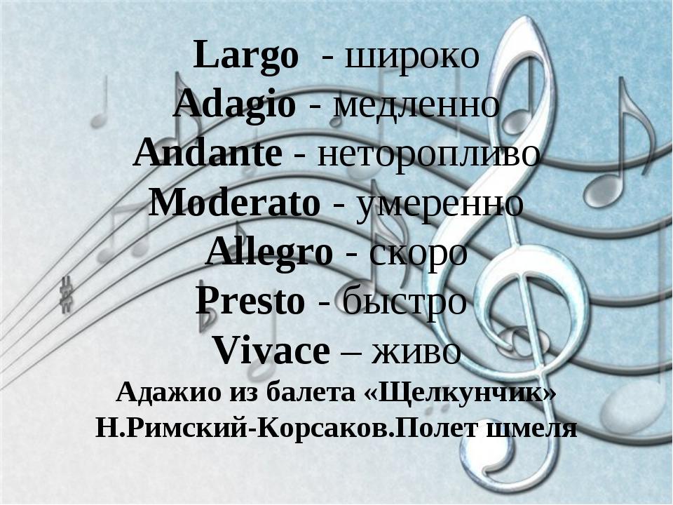 Largo - широко Adagio - медленно Andante - неторопливо Moderato - умеренно Al...