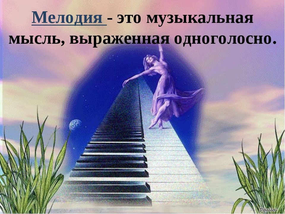 Мелодия - это музыкальная мысль, выраженная одноголосно.