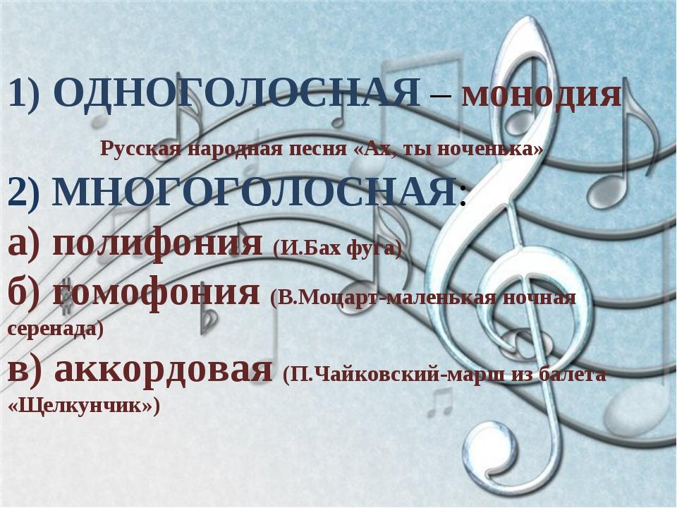 1) ОДНОГОЛОСНАЯ – монодия Русская народная песня «Ах, ты ноченька» 2) МНОГОГО...