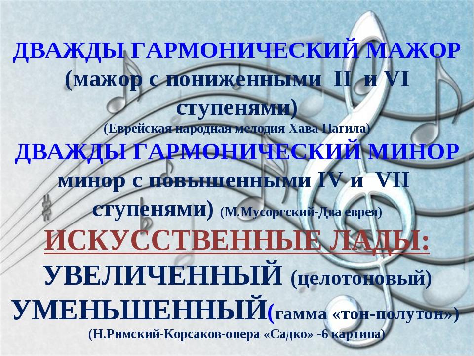 ДВАЖДЫ ГАРМОНИЧЕСКИЙ МАЖОР (мажор с пониженными II и VI ступенями) (Еврейска...