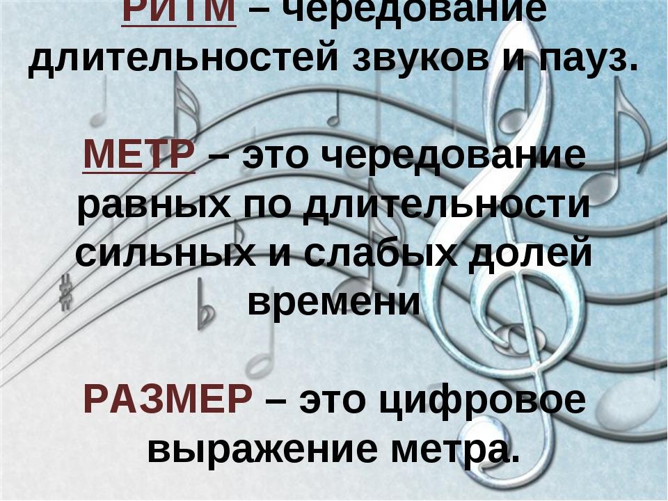 РИТМ – чередование длительностей звуков и пауз. МЕТР – это чередование равных...