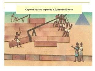 Строительство пирамид в Древнем Египте