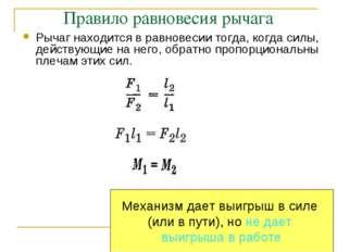 Правило равновесия рычага Рычаг находится в равновесии тогда, когда силы, дей