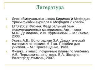 Литература Диск «Виртуальная школа Кирилла и Мефодия. Уроки физики Кирилла и