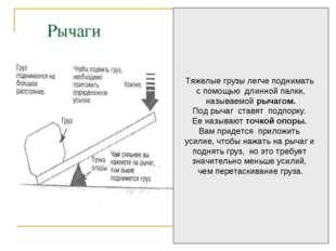 Рычаги Тяжелые грузы легче поднимать с помощью длинной палки, называемой рыч