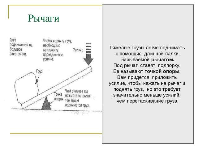 Рычаги Тяжелые грузы легче поднимать с помощью длинной палки, называемой рыч...