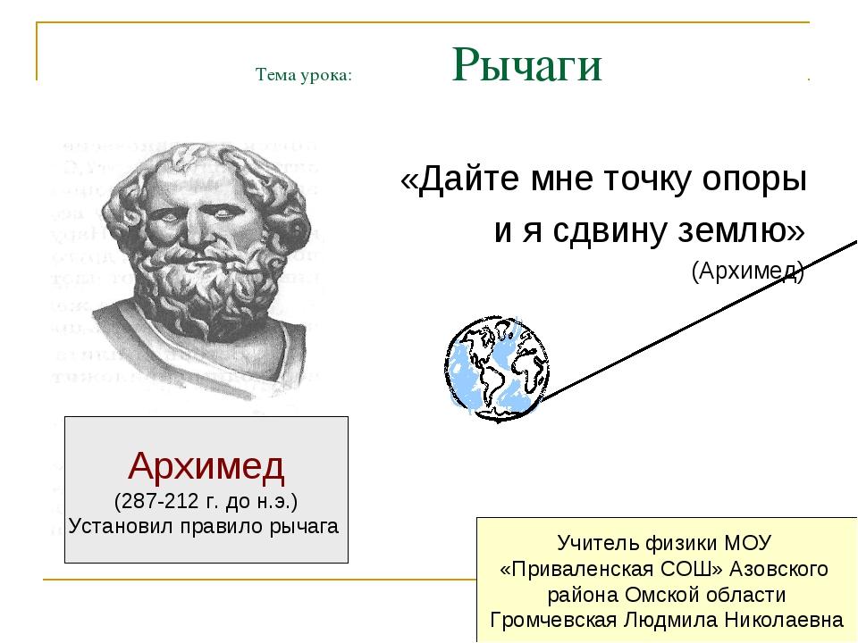 Тема урока: Рычаги «Дайте мне точку опоры и я сдвину землю» (Архимед) Архимед...