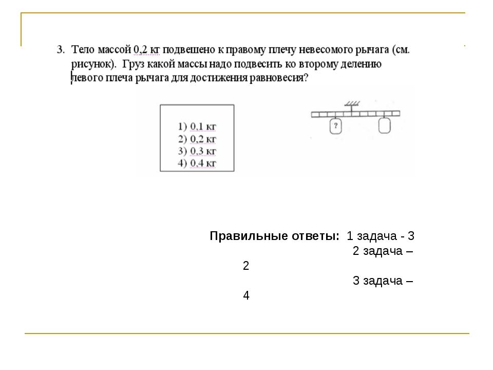 Правильные ответы: 1 задача - 3 2 задача – 2 3 задача – 4