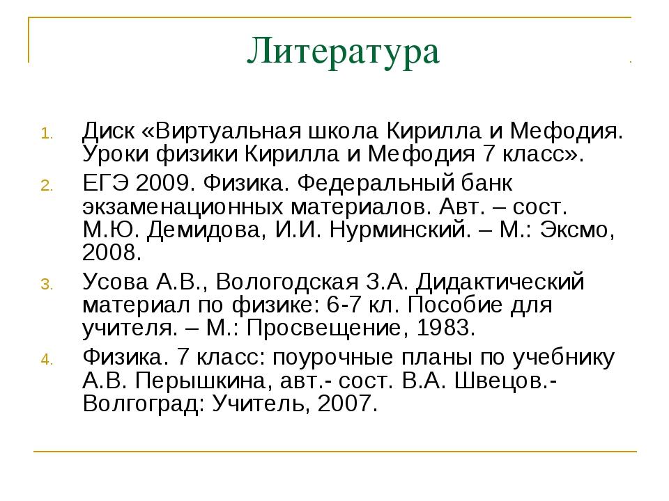 Литература Диск «Виртуальная школа Кирилла и Мефодия. Уроки физики Кирилла и...