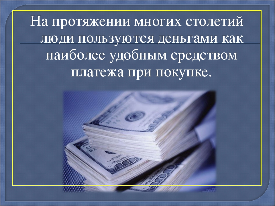 На протяжении многих столетий люди пользуются деньгами как наиболее удобным с...