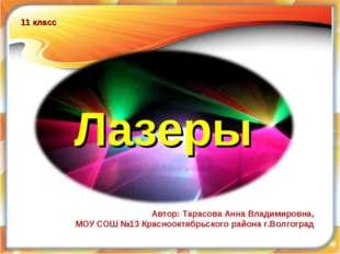 Автор: Тарасова Анна Владимировна, МОУ СОШ №13 Краснооктябрьского района г.Во