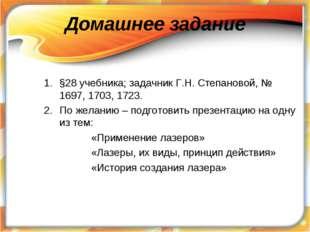 Домашнее задание §28 учебника; задачник Г.Н. Степановой, № 1697, 1703, 1723.