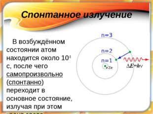 Спонтанное излучение В возбуждённом состоянии атом находится около 10-8 с, по