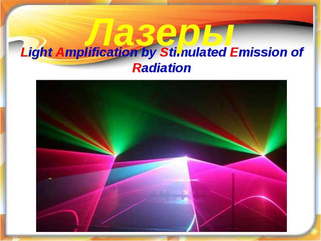 Light Amplification by Stimulated Emission of Radiation Лазеры