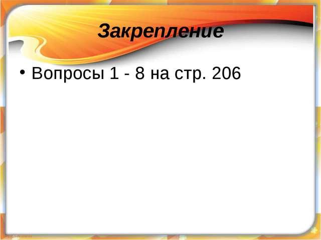 Закрепление Вопросы 1 - 8 на стр. 206