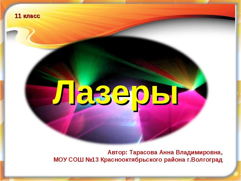 Автор: Тарасова Анна Владимировна, МОУ СОШ №13 Краснооктябрьского района г.Во...