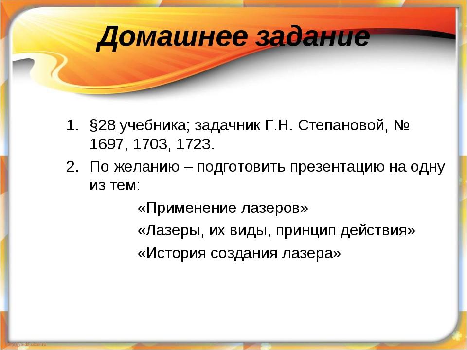 Домашнее задание §28 учебника; задачник Г.Н. Степановой, № 1697, 1703, 1723....