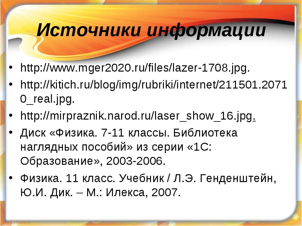 Источники информации http://www.mger2020.ru/files/lazer-1708.jpg. http://kiti...