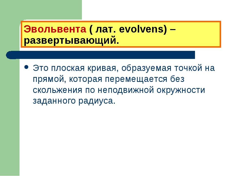 Эвольвента ( лат. evolvens) – развертывающий. Это плоская кривая, образуемая...