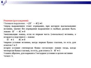 Решение (рассуждения): Запишем выражение: ¬ (1Г → 4С) 1 перед выражением сто