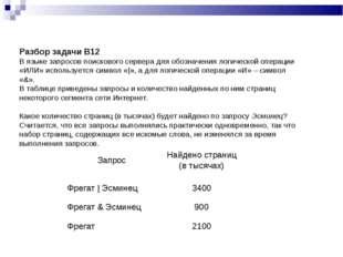 Разбор задачи B12 В языке запросов поискового сервера для обозначения логичес
