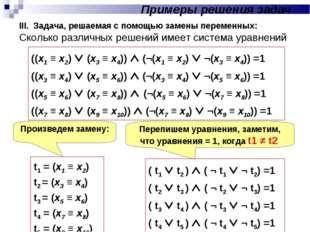 III. Задача, решаемая с помощью замены переменных: Сколько различных решений