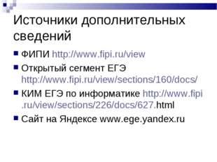 Источники дополнительных сведений ФИПИ http://www.fipi.ru/view Открытый сегме