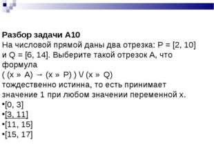 Разбор задачи A10 На числовой прямой даны два отрезка: P = [2, 10] и Q = [6,