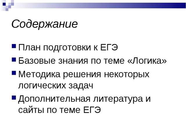 Содержание План подготовки к ЕГЭ Базовые знания по теме «Логика» Методика реш...