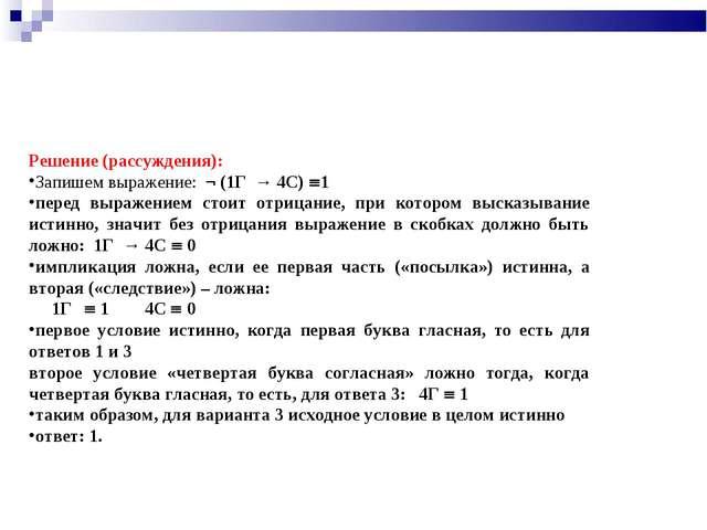 Решение (рассуждения): Запишем выражение: ¬ (1Г → 4С) 1 перед выражением сто...