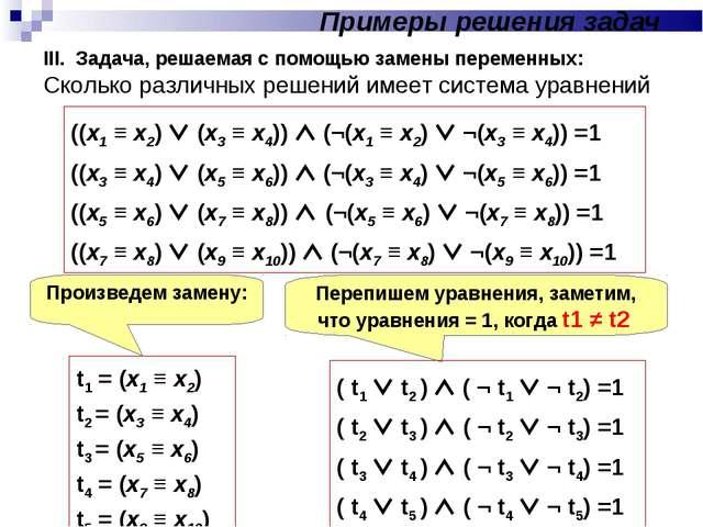 III. Задача, решаемая с помощью замены переменных: Сколько различных решений...