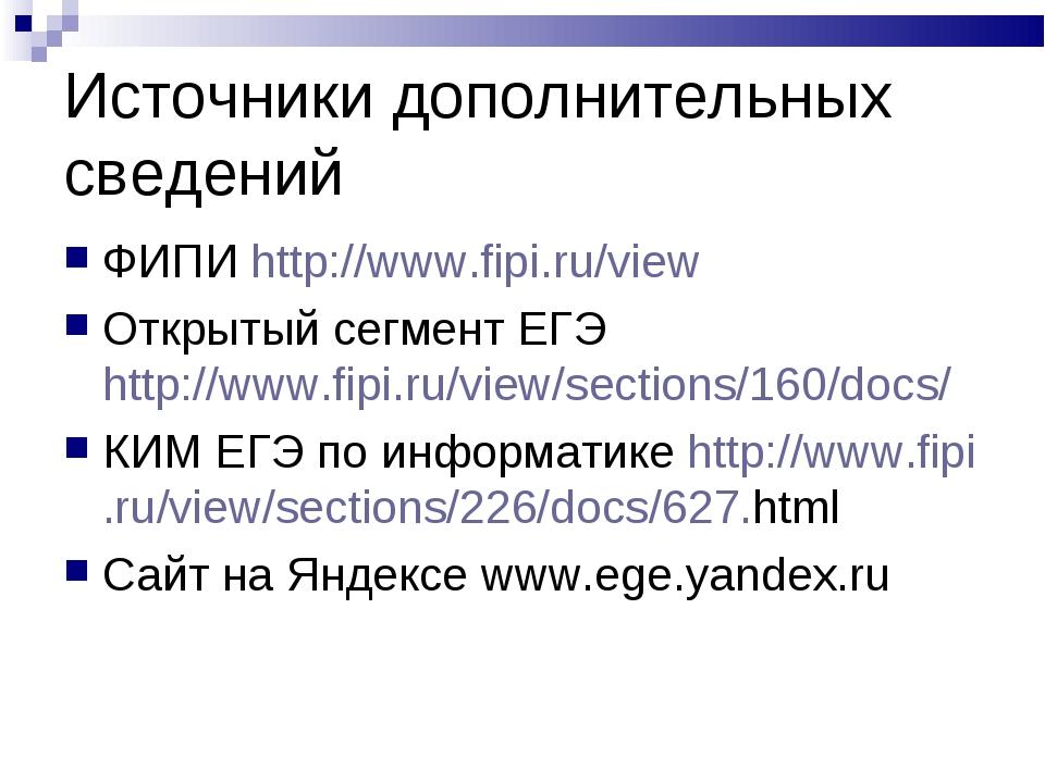 Источники дополнительных сведений ФИПИ http://www.fipi.ru/view Открытый сегме...