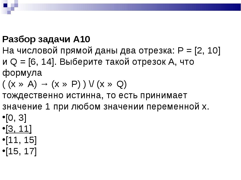 Разбор задачи A10 На числовой прямой даны два отрезка: P = [2, 10] и Q = [6,...
