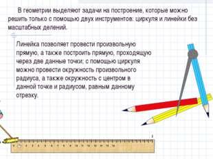 В геометрии выделяют задачи на построение, которые можно решить только с пом
