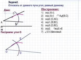 А В С Дано: Построили: угол О. Построение: окр.(А,r); окр.(А,r) А ={В,С}; окр