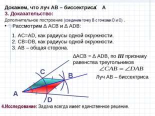 Докажем, что луч АВ – биссектриса А 3. Доказательство: Дополнительное построе