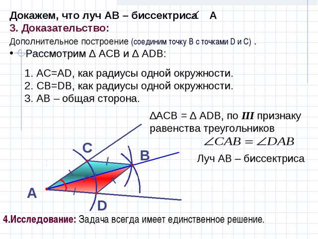 Докажем, что луч АВ – биссектриса А 3. Доказательство: Дополнительное построе...
