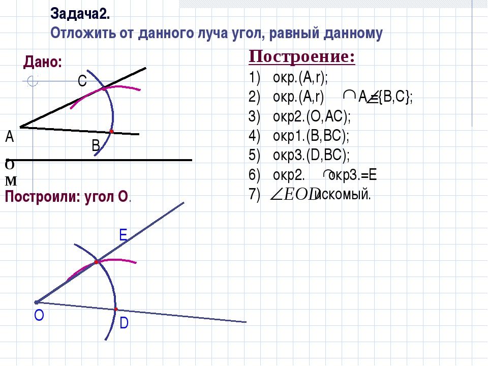 А В С Дано: Построили: угол О. Построение: окр.(А,r); окр.(А,r) А ={В,С}; окр...