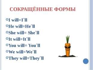 СОКРАЩЁННЫЕ ФОРМЫ I will=I`ll He will=He`ll She will= She`ll It will=It`ll Yo