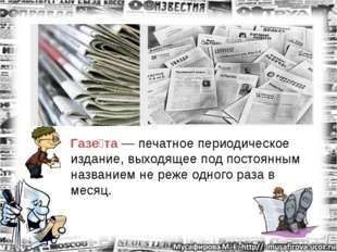 Газе́та — печатное периодическое издание, выходящее под постоянным названием